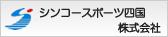 シンコースポーツ四国株式会社